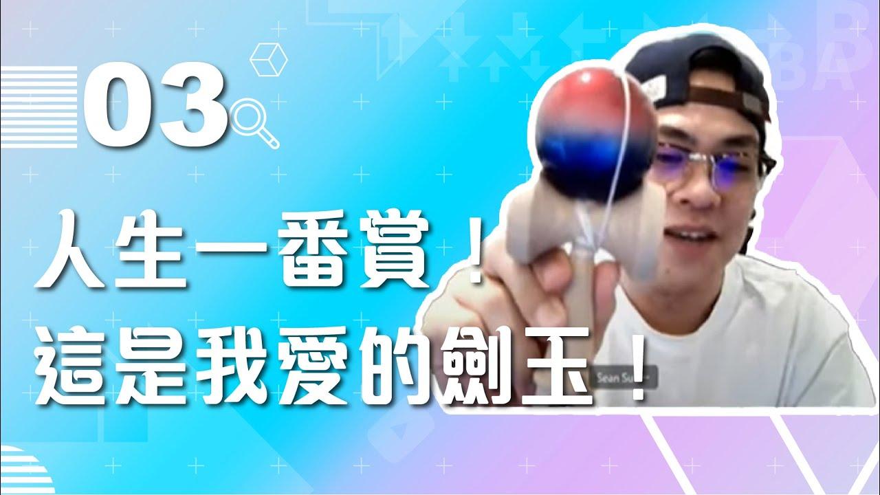 【VOD】人生一番賞!這不是門把!這是我愛的劍玉!|P3|20210616|6tan、鳥屎 Feat.十六