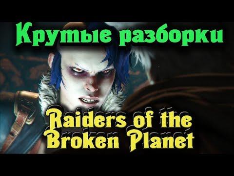 Крутые разборки - Raiders of the Broken Planet стрим