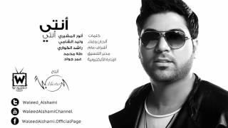 Walid al-Shami Ante Ante original