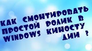Как смонтировать простой ролик в Windows киностудии ?!(Скачать виндовс киностудию с официального сайта microsoft http://windows.microsoft.com/ru-ru/windows7/products/features/movie-maker., 2013-11-12T23:31:50.000Z)