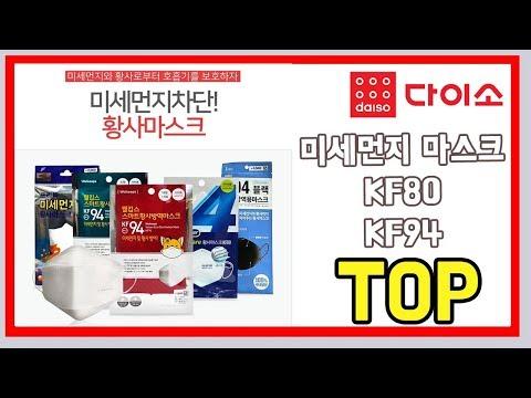 다이소 미세먼지 마스크 KF80 KF94 판매중