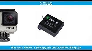 Усиленный аккумулятор GoPro Hero 4 Smatree обзор by gopro-shop.by(, 2015-08-18T14:52:15.000Z)