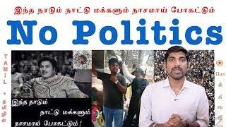 No More Politics | அரசியல் பதிவு முடிந்தது | Tamil Nadu Politics 2019 | Tamil | Pokkisham | Vicky|TP
