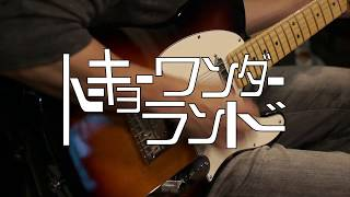 東京都内を中心に活動する4ピースポップロックバンド。 瑞々しいポップ...