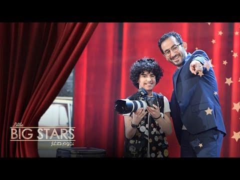 #MBCLittleBigStars جلسة تصوير في #نجوم_صغار لأحمد حلمي بعدسة متعب الحضيف أصغر مصور في الشرق الأوسط