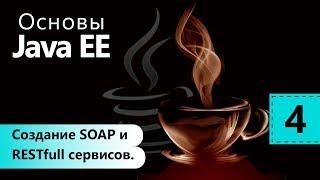 Создание SOAP и RESTfull сервисов. Основы Java EE. Урок 4