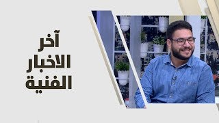 عمر الحديدي - آخر الاخبار الفنية