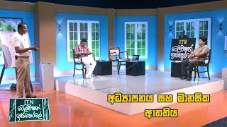 ITN Television Iskole - (2020-08-08) | ITN Thumbnail
