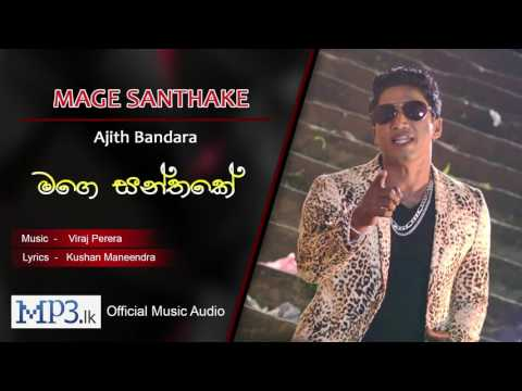 Mage Santhake by Ajith Bandara