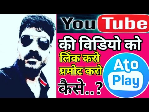 How To Link YouTube Video With Atoplay || Atoplay New Update || #indianapp ????