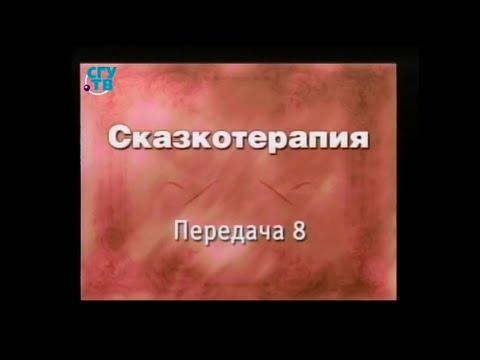 Сказкотерапия. Передача 8. Ключ к созданию сказки