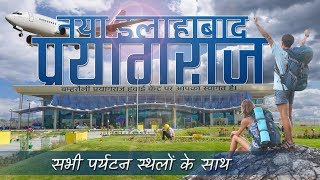 Prayagraj documentary for tourist and travelers |  All tourist places of Allahabad