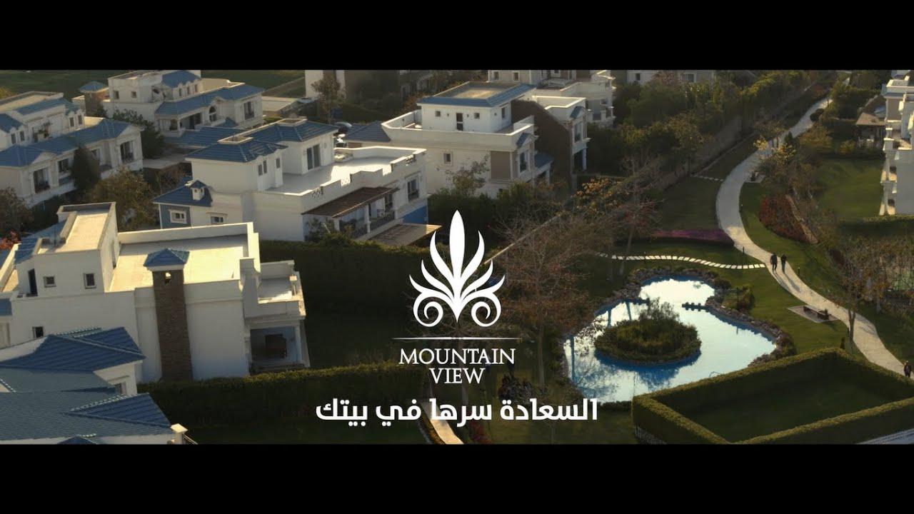 Mountain View Secret of Happiness سر السعادة/ ماونتن ڤيو رمضان ٢٠٢١