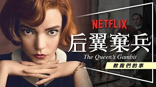 ♟️劇評♟️后翼棄兵:人生棄兵的封后之路|7集封神的Netflix影集|片名深意解析|劇透|The Queen's Gambit|