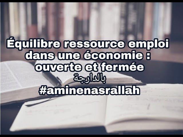 Équilibre ressource emploi dans une économie بالدارجة