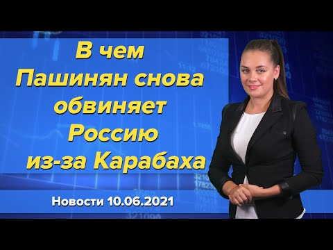 В чем Пашинян снова обвиняет Россию из-за Карабаха. Новости 10 июня