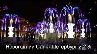 НОВОГОДНИЙ Санкт-Петербург 2018г.  Эрмитаж, Дворцовый мост