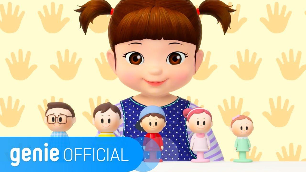 콩순이 Kongsuni - 콩순이 손가락가족 Kongsuni's Finger Family (KOR Ver.) Official M/V