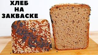 Известный Украинский хлеб на закваске по ГОСТу Рецепт ржано пшеничного хлеба Черный хлеб