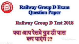 Railway Group D Online Test 2018 || Railway Group D Question Paper