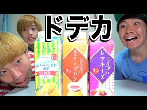 【超巨大】1Lの牛乳パックに入ったデザートの味がうますぎた!!【業務スーパー】