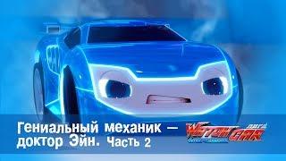 - Лига WatchCAR Сезон 1 Эпизод 7 Гениальный механик доктор Эйн 2