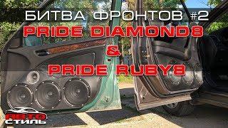 Pride Ruby и Pride Diamond прослушка и сравнение акустики 20 см