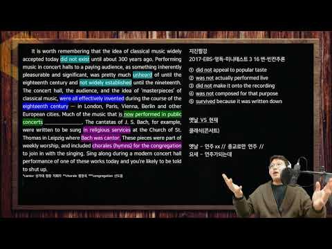 """★2017-EBS-영독-미니테스트3-13번 """"낱말추론 - 이분법vs역발상""""★"""