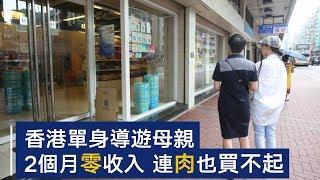 香港单身导游母亲:2个月零收入 连肉也买不起 | CCTV