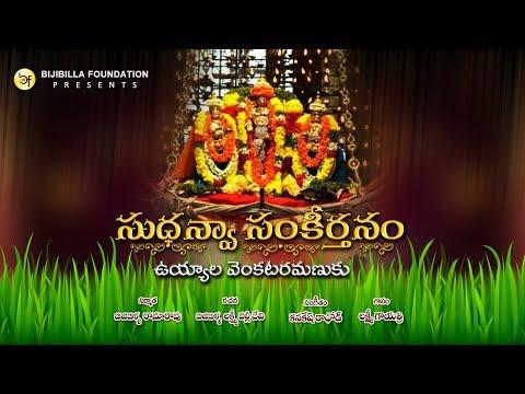Uyaala Venkata Ramanuku - Laxmi Gayathri