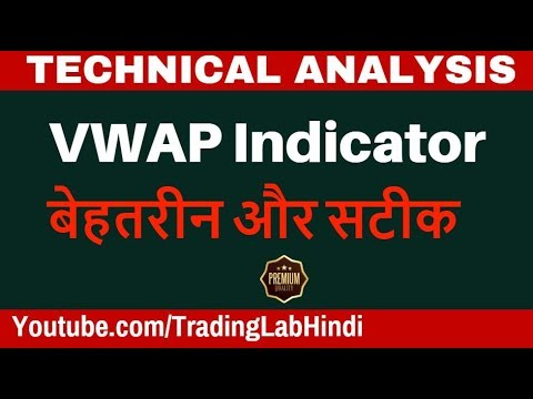 Vwap volume weighted average price indicator in hindi also rh youtube