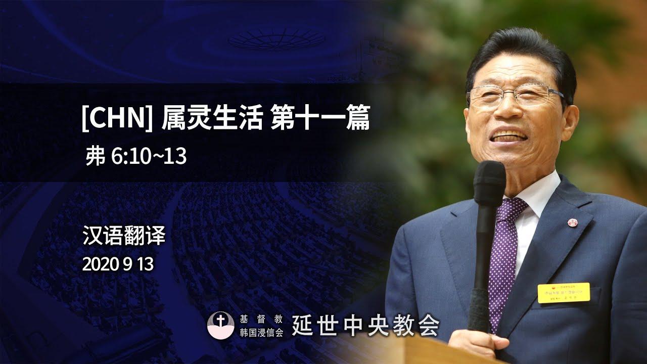 [CHN] 属灵生活 第十一篇 2020-09-13 [延世中央教会 尹锡田 牧师]