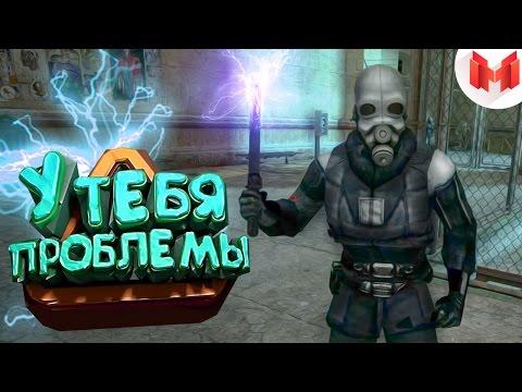 Пасхалки в Half Life 2 [Easter Eggs]