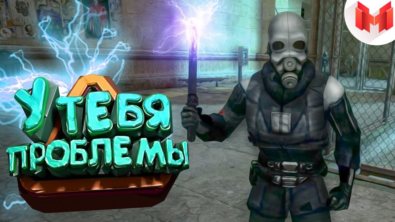 Half-Life 2 (Все эпизоды)