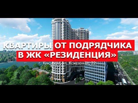 Обзор 1-комнатной квартиры в ЖК Резиденция. Площадь: 46,42 м2