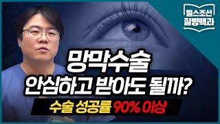 [망막수술] 망막 수술 어떻게 이뤄질까? 안과 전문의가…