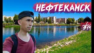 НЕФТЕКАМСК Лучший город Башкирии Один из лучших 100-тысячников России