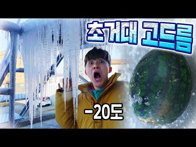 -20도 너무 추워서 고드름 만들어 수박을 깨버렸습니다! Frozen icicles on watermelon
