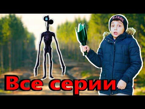 СИРЕНОГОЛОВЫЙ ИЗМЕНИЛ  НАШУ ЖИЗНЬ ПОЛНАЯ ВЕРСИЯ Фильм Siren Head