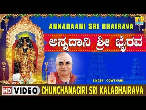 Chunchanagiri Sri Kalabhairava - Annadaani Sri Bhairava - Kannada Devotional Song
