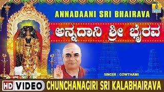 Chunchanagiri Sri Kalabhairava - Annadaani Sri Bhairava - Kannada Album