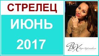 СТРЕЛЕЦ Гороскоп на ИЮНЬ 2017г. - астролог Вера Хубелашвили