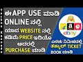 How To Find Lowest Price On Online Shopping - Shopping Assistant by #Buyhatke  | Techno Kannada