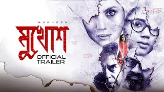 Mukhosh | Official Trailer 2 | Bengali Movie | Paayel | Rajatava | Shantilal | Prantik | Amrita