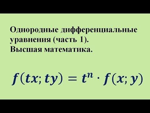 Однородные дифференциальные уравнения (часть 1). Высшая математика.