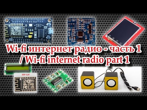 Интернет радио через Wi-fi - часть 1 / Internet radio via Wi-fi part 1
