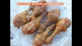 Холодные закуски мясные:Куриные голени карамелизованные