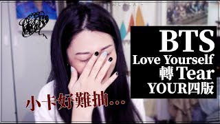 開箱 ♡ BTS Love Yourself 轉 Tear 'YOUR' 小卡特輯!(CC字幕)