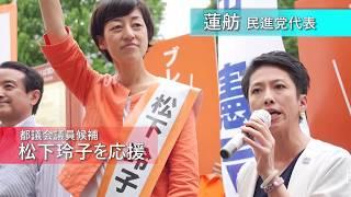 子どもの貧困問題を考えてほしい。国がやらないなら、東京都でやる。そ...