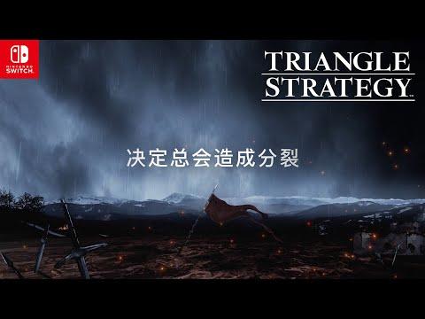 《TRIANGLE STRATEGY》确定发售日宣传影片